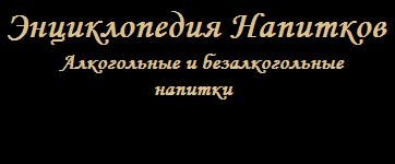 Энциклопедия Напитков